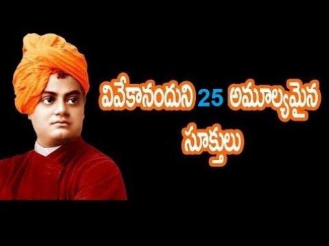 25 Best INSPIRATIONAL Vivekananda Quotes