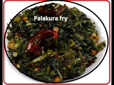 Palakoora Vepudu (పాలకూర వేపుడు)