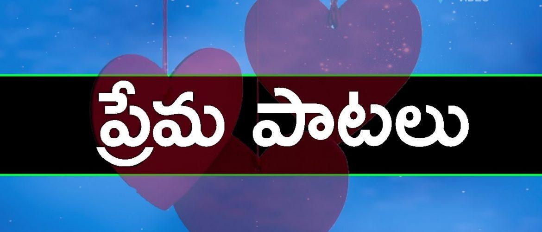 Best Evergreen Love Songs Telugu | Best Love Songs