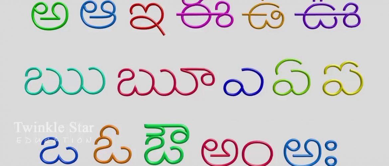 Learn Telugu Online | Learn Telugu Easily