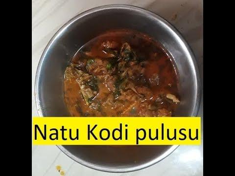 Natu Kodi pulusu-నాటు కోడి పులుసు