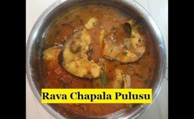 Telangana Rava Chepala Pulusu